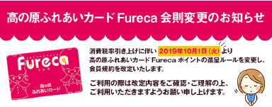 高の原ふれあいカード Fureca 会則変更のお知らせ