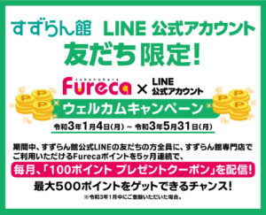Fureca×LINE公式アカウント ウェルカムキャンペーン!