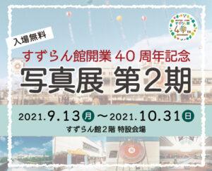 すずらん館開業40周年記念写真展 第2期開催! @ 2階 特設会場